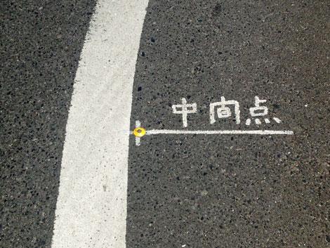 02中間点.jpg