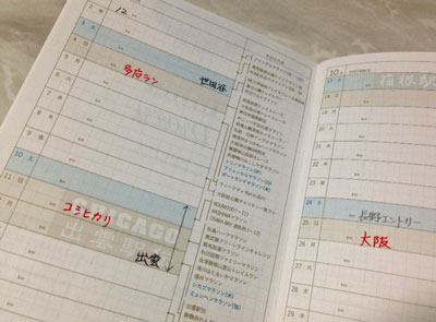 ランナー手帳.jpg