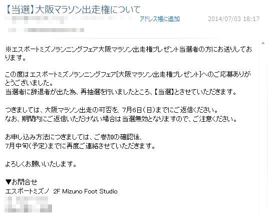 大阪マラソン当選.jpg