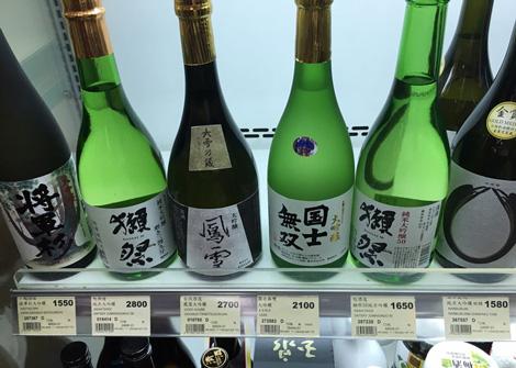 日本酒は高い.jpg